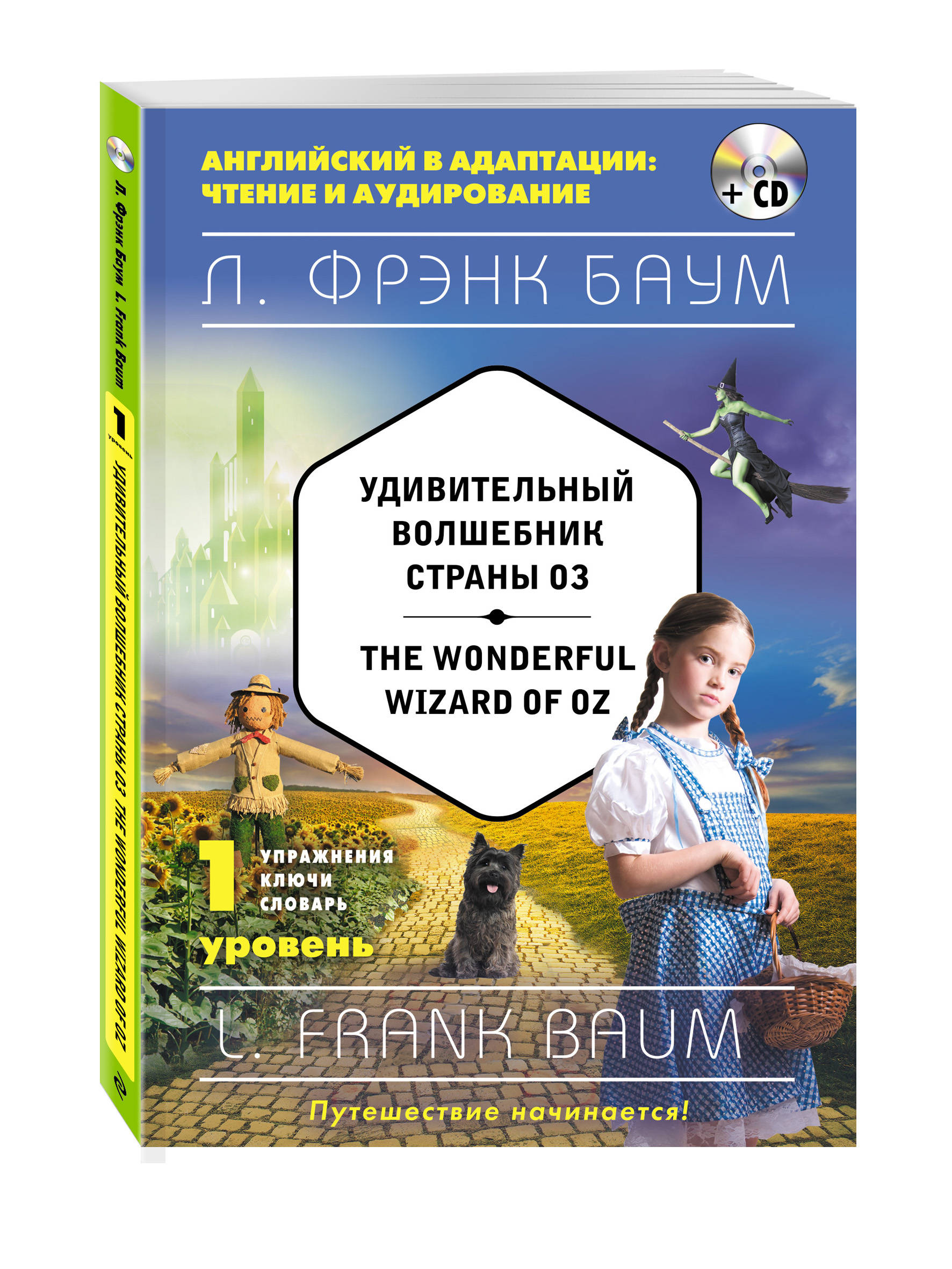 Удивительный волшебник Страны Оз = The Wonderful Wizard of Oz (+CD). 1-й уровень от book24.ru