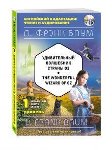 Удивительный волшебник Страны Оз = The Wonderful Wizard of Oz (+компакт-диск MP3). 1-й уровень