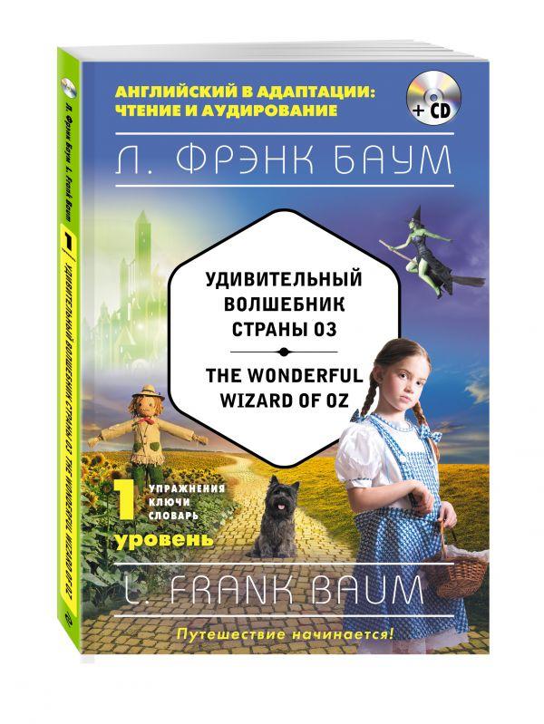 Удивительный волшебник Страны Оз = The Wonderful Wizard of Oz (+компакт-диск MP3). 1-й уровень Баум Л.Ф.