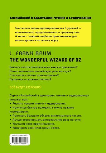 Удивительный волшебник Страны Оз = The Wonderful Wizard of Oz (+компакт-диск MP3). 1-й уровень Фрэнк Баум