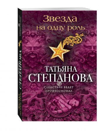 Звезда на одну роль Татьяна Степанова
