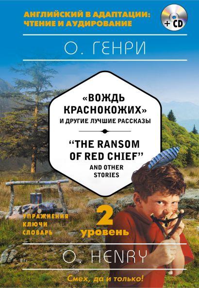 """""""Вождь краснокожих"""" и другие лучшие рассказы = """"The Ransom of Red Chief"""" and Other Stories (+ компакт-диск MP3). 2-й уровень - фото 1"""