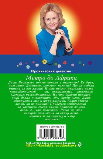 Метро до Африки Донцова Д.А.