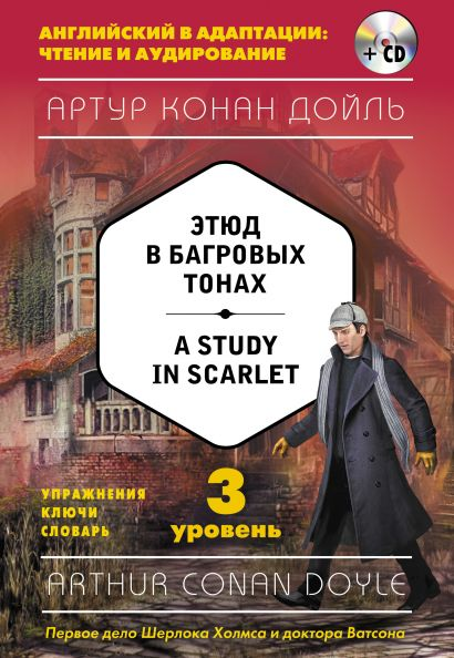 Этюд в багровых тонах = A Study in Scarlet (+компакт-диск MP3). 3-й уровень - фото 1