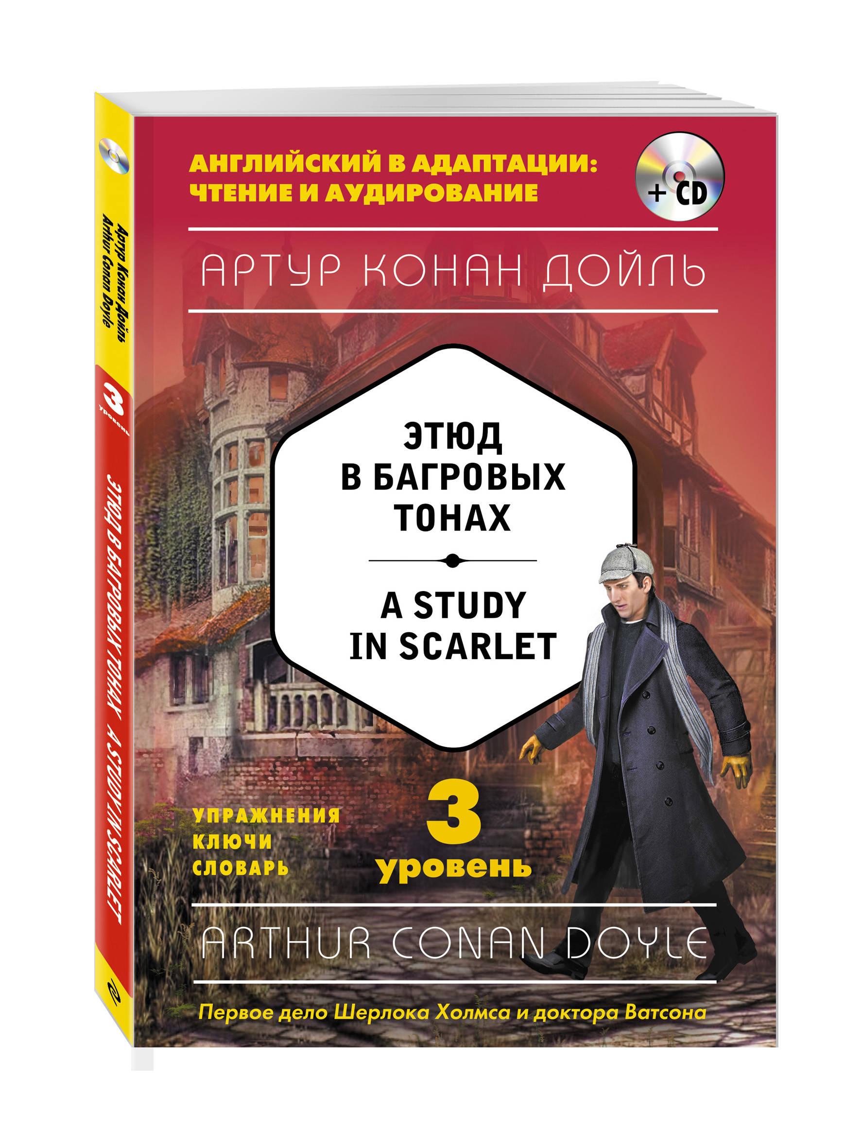 Дойл А. Этюд в багровых тонах = A Study in Scarlet (+CD). 3-й уровень doyle a a study in scarlet