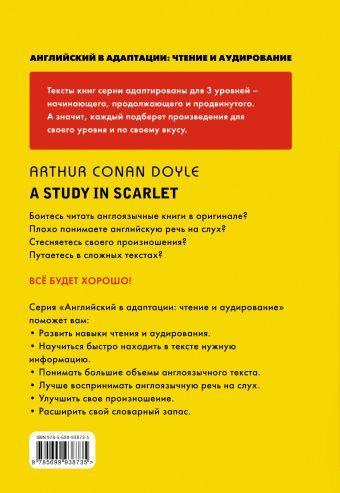 Этюд в багровых тонах = A Study in Scarlet (+компакт-диск MP3). 3-й уровень Артур Конан Дойль