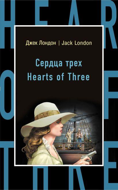 Сердца трех = Hearts of Three - фото 1