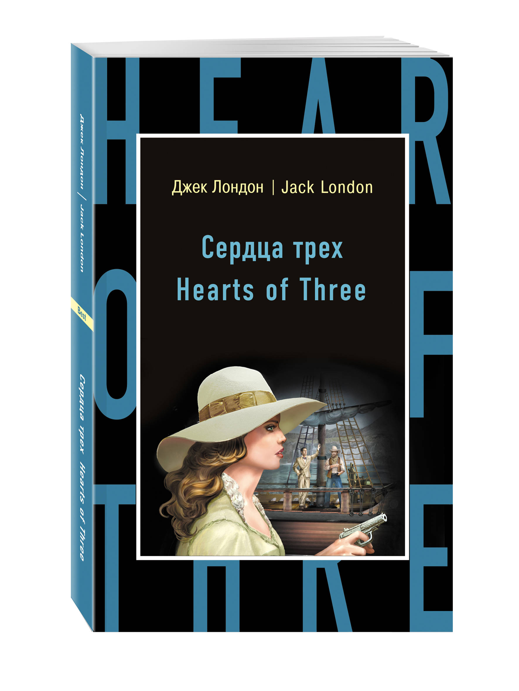 Лондон Д. Сердца трех = Hearts of Three jack london hearts of three