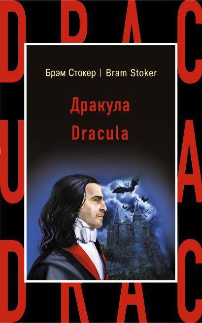Дракула = Dracula - фото 1