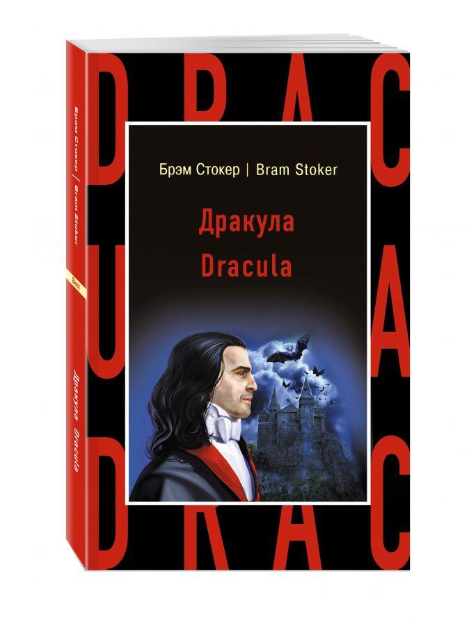 Дракула = Dracula Брэм Стокер