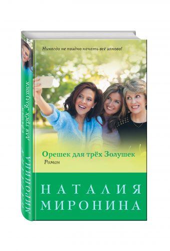 Орешек для трёх Золушек Наталия Миронина