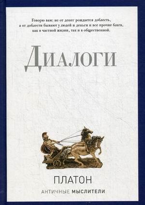 Платон Диалоги. Платон платон пир