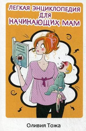 Легкая энциклопедия для начинающих мам. Тожа О. Тожа О.