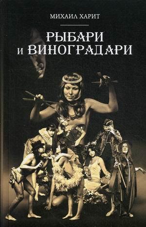 Рыбари и Виноградари: роман. Харит М.Д. Харит М.Д.