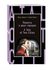 Повесть о двух городах = A Tale of Two Cities