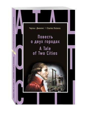 Повесть о двух городах = A Tale of Two Cities Чарльз Диккенс