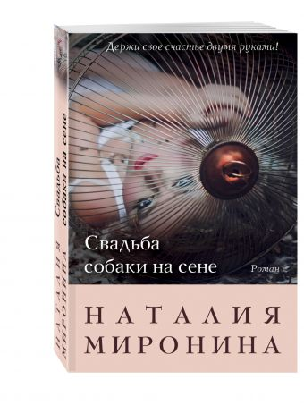Свадьба собаки на сене Миронина Н.