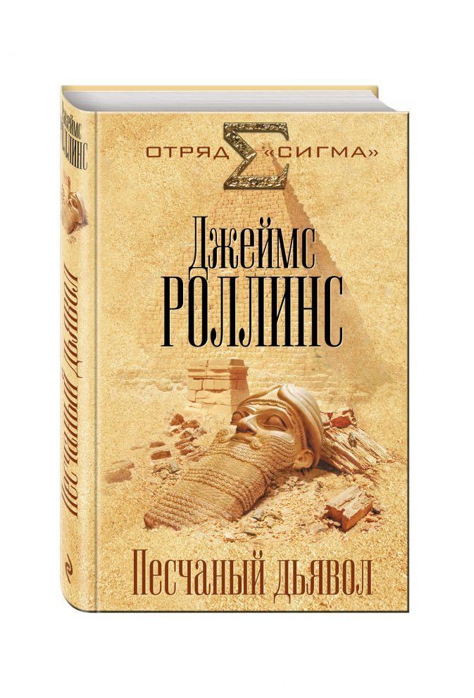 Джеймс Роллинс - Песчаный дьявол обложка книги