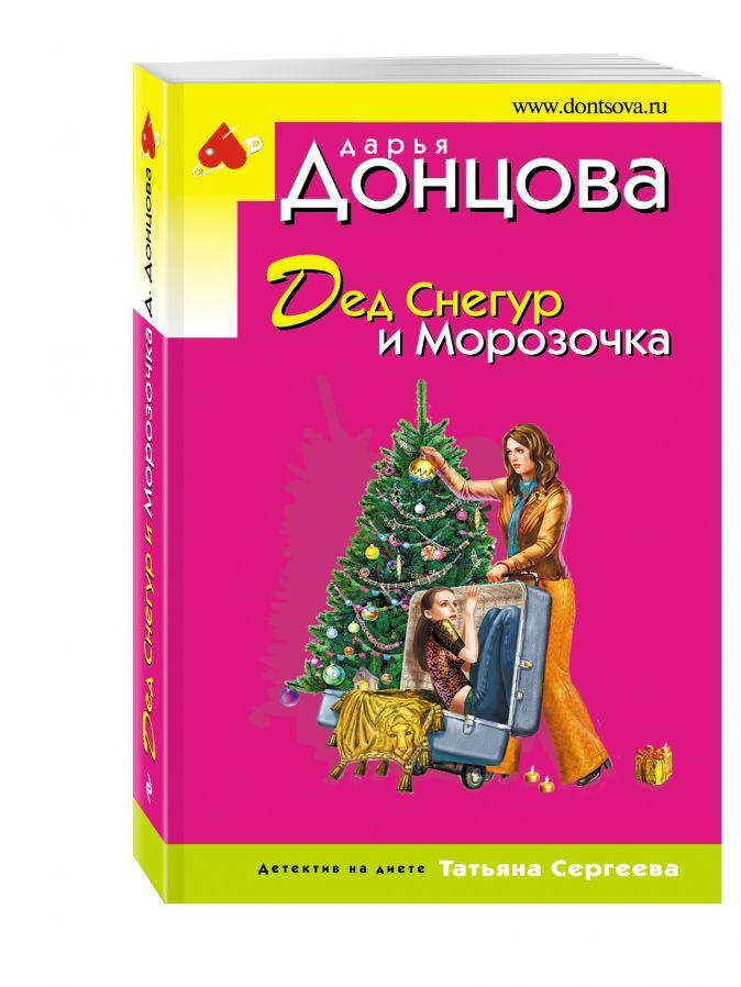 Дарья Донцова - Дед Снегур и Морозочка обложка книги