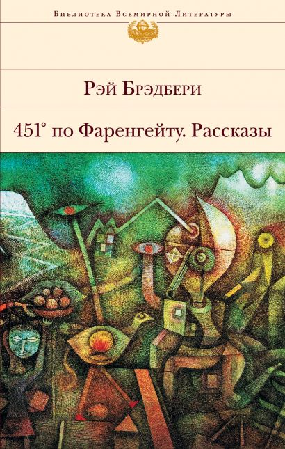 451' по Фаренгейту. Рассказы - фото 1