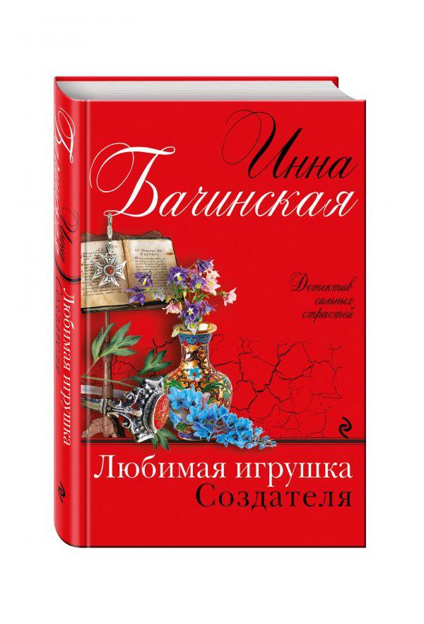 Любимая игрушка Создателя Бачинская И.Ю.
