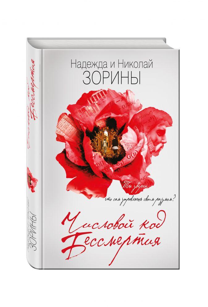 Надежда и Николай Зорины - Числовой код бессмертия обложка книги