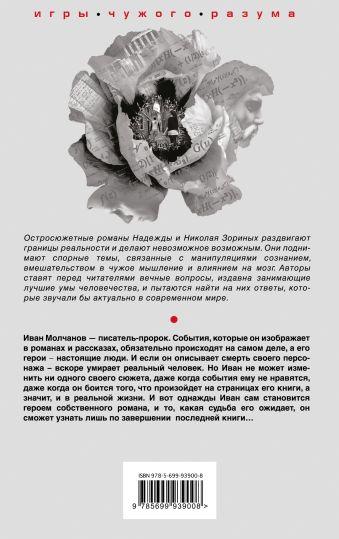 Числовой код бессмертия Надежда и Николай Зорины
