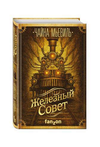 Чайна Мьевиль - Железный Совет обложка книги