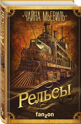 Чайна Мьевиль - Рельсы обложка книги