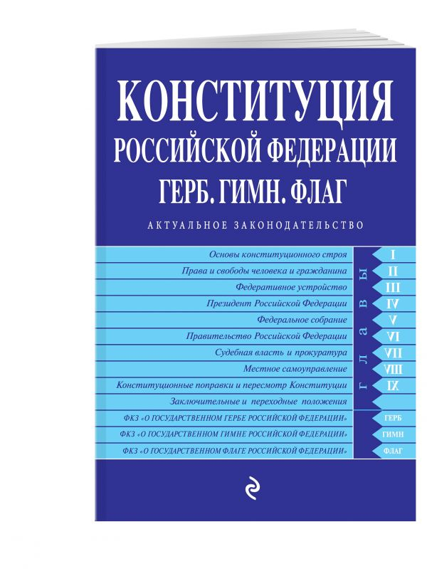 Конституция РФ. Герб. Гимн. Флаг. По состоянию на 2017 год