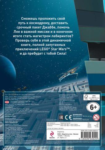 Звёздные Войны. Книга лабиринтов (с наклейками)