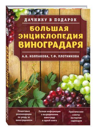 Большая энциклопедия виноградаря Анастасия Колпакова, Татьяна Плотникова