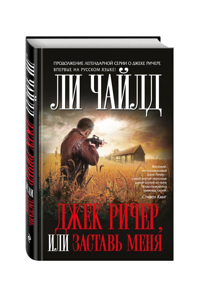 Ли Чайлд - Джек Ричер, или Заставь меня обложка книги
