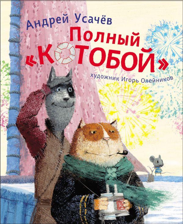 Усачев А. Полный КОТОБОЙ Усачев А.А.