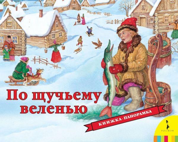 По щучьему велению Мазанова Е. К.