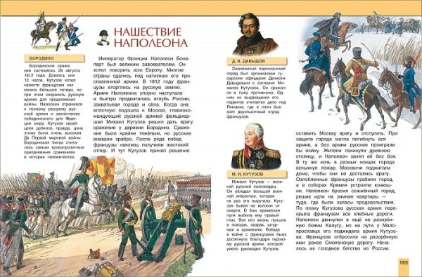 Наша Родина - Россия Алешков В. И., Данилко Е. С., Клюшник Л. В.