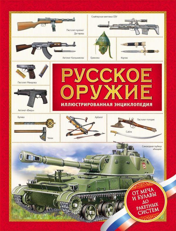 Русское оружие. Энциклопедия для детей Филюшкин А. И.