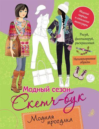 Модная прогулка Мазанова Е. К.