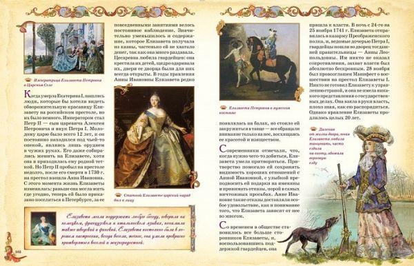 Принцессы. Самая красивая энциклопедия Малофеева Н.