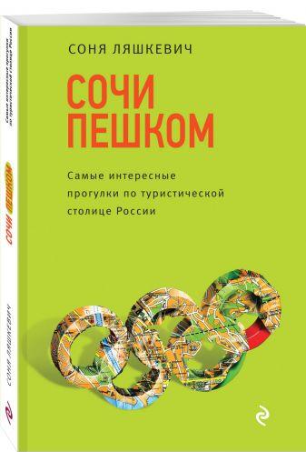 Соня Ляшкевич - Сочи пешком. Самые интересные прогулки по туристической столице России обложка книги