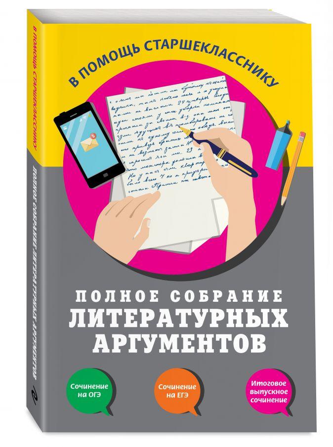 Л. Н. Черкасова - Полное собрание литературных аргументов обложка книги