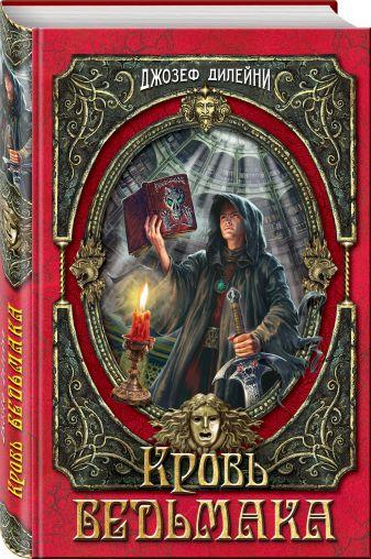 Джозеф Дилейни - Кровь Ведьмака (#10) обложка книги