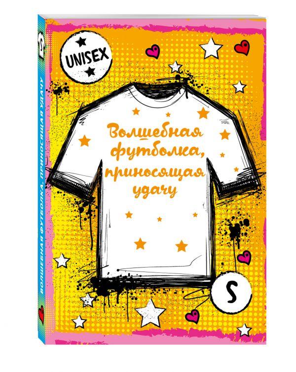 Суперобложка волшебной футболки, приносящей удачу жен. S