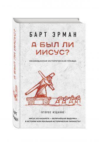 Эрман Б. - А был ли Иисус? Неожиданная историческая правда ( 2-е издание) обложка книги