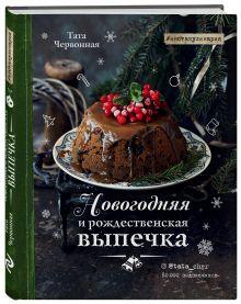 Новогодняя и рождественская выпечка. Рецепты, которые объединяют
