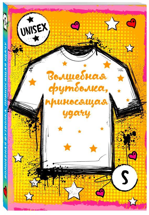Волшебная футболка, приносящая удачу (унисекс, размер S, рост 160-170, 100% хлопок) цены