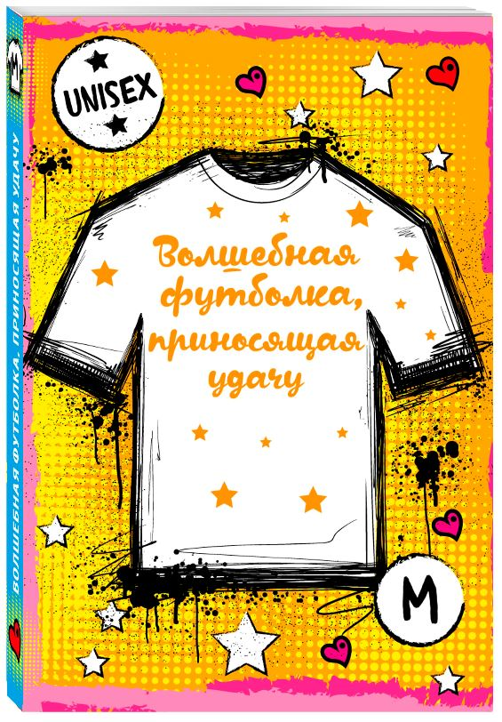Волшебная футболка, приносящая удачу (унисекс, размер M, рост 160-170, 100% хлопок) детская футболка классическая унисекс printio мотобайк