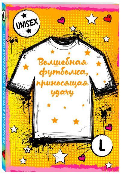 Волшебная футболка, приносящая удачу (унисекс, размер L, рост 160-170, 100% хлопок) - фото 1