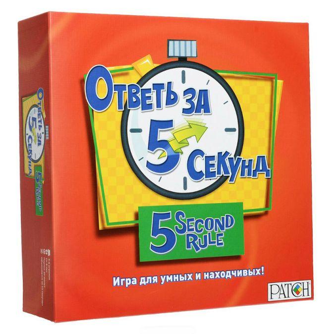"""Trefl - Magellan: Ответь за 5 секунд (изг. ООО """"Магеллан"""") обложка книги"""