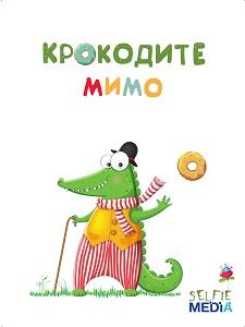 """Selfie media - Настольная игра """"Крокодите мимо"""" обложка книги"""